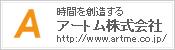 ホームページ制作 アートム株式会社
