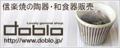 信楽焼の陶器・和食器販売のdoblo.jp