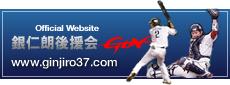 銀仁朗後援会オフィシャルウェブサイト