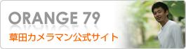 草田カメラマン公式サイト