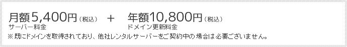 月額5250円