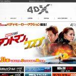 アントマン&ワスプ 4DX3D鑑賞